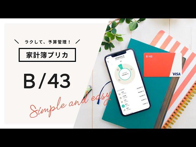 VisaプリカのB/43を招待発行で1000円以上500円付与。手数料無料、3Dセキュアなし。
