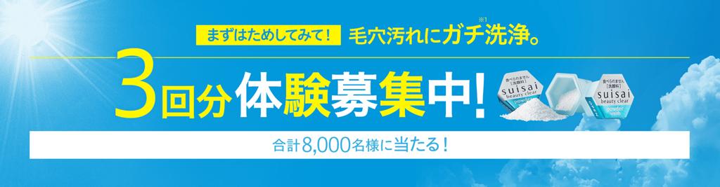 カネボウのsuisai 酵素洗顔パウダーが抽選で8000名に当たる。~7/21。