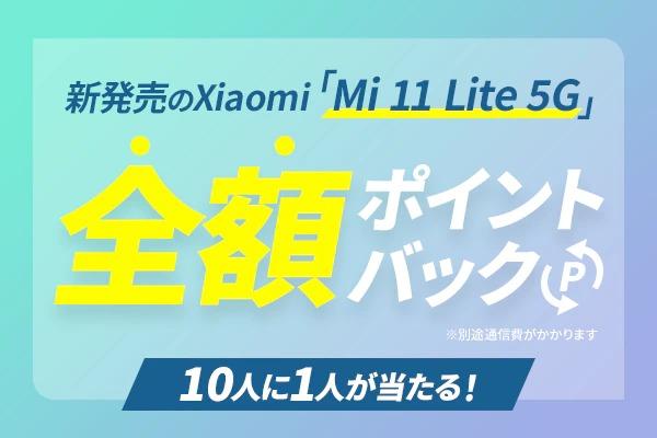 ひかりTVショッピングでXiaomi製品を買うと、10人に1人全額ポイントバック。「Mi 11 Lite 5G」と「Mi Smart Band 6」が対象。~8/1。