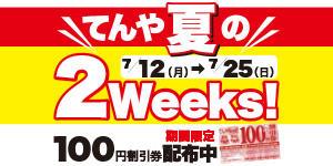 てんや夏の2Weeksでなにか買うと100円割引券を配布中。~7/25。