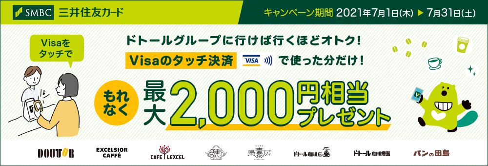 ドトールのVisaタッチで2000円まで実質無料、対象外店舗やデビットカードの人もゴネた人は対象へ。7/21~。
