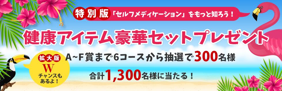日本OTC医療品協会でセルフメディケーション商品などが1000名に当たる。~8/31。