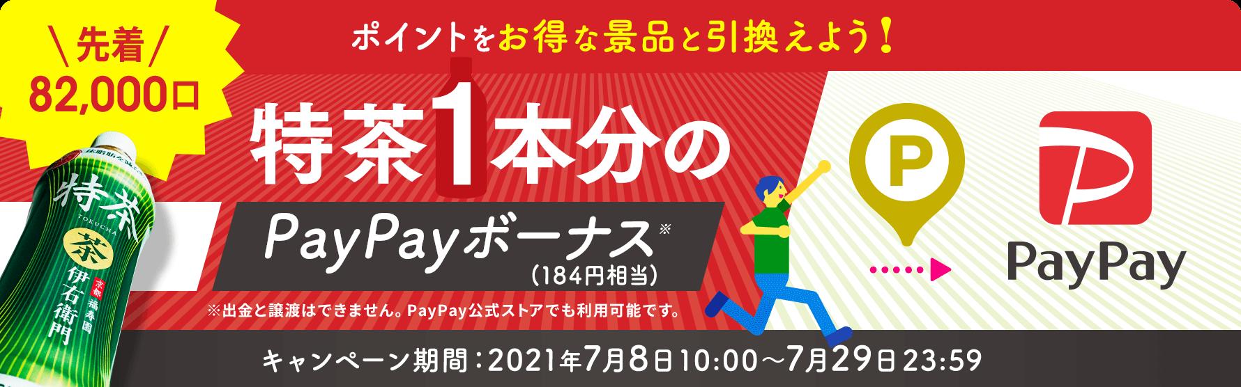 サントリーで先着20000名限定、特茶スマートアプリユーザー限定、特茶1本を買って読み込ませると、184円相当のPayPayが貰える。~9/15。