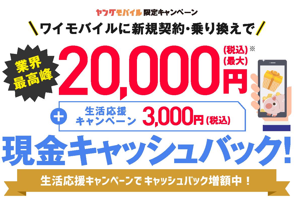 ワイモバイル代理店の「ヤングモバイル」で2.3万円現金キャッシュバック。改正電気通信法大丈夫かコレ。~7/31。