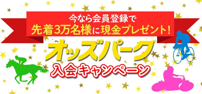 オッズパークアプリに会員登録で先着3万名に現金1000円が貰える。~7/31。