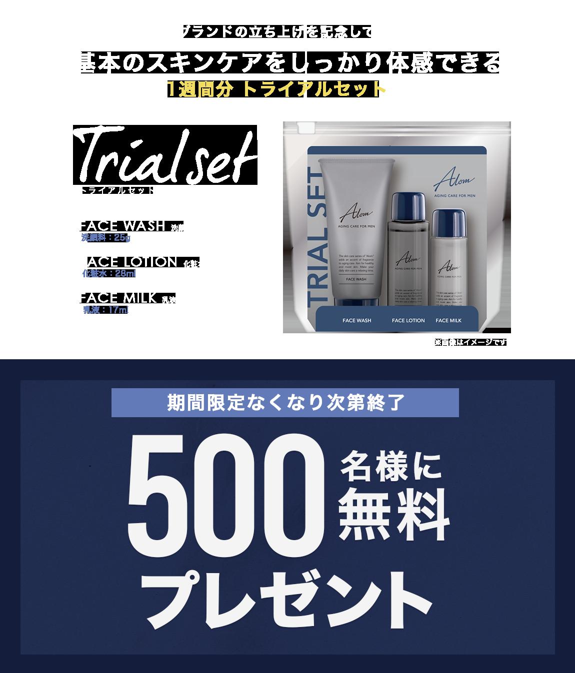 メンズ化粧品セットの「Alom AGING CARE FOR MEN」のサンプルが先着500名に貰える。~7/16。
