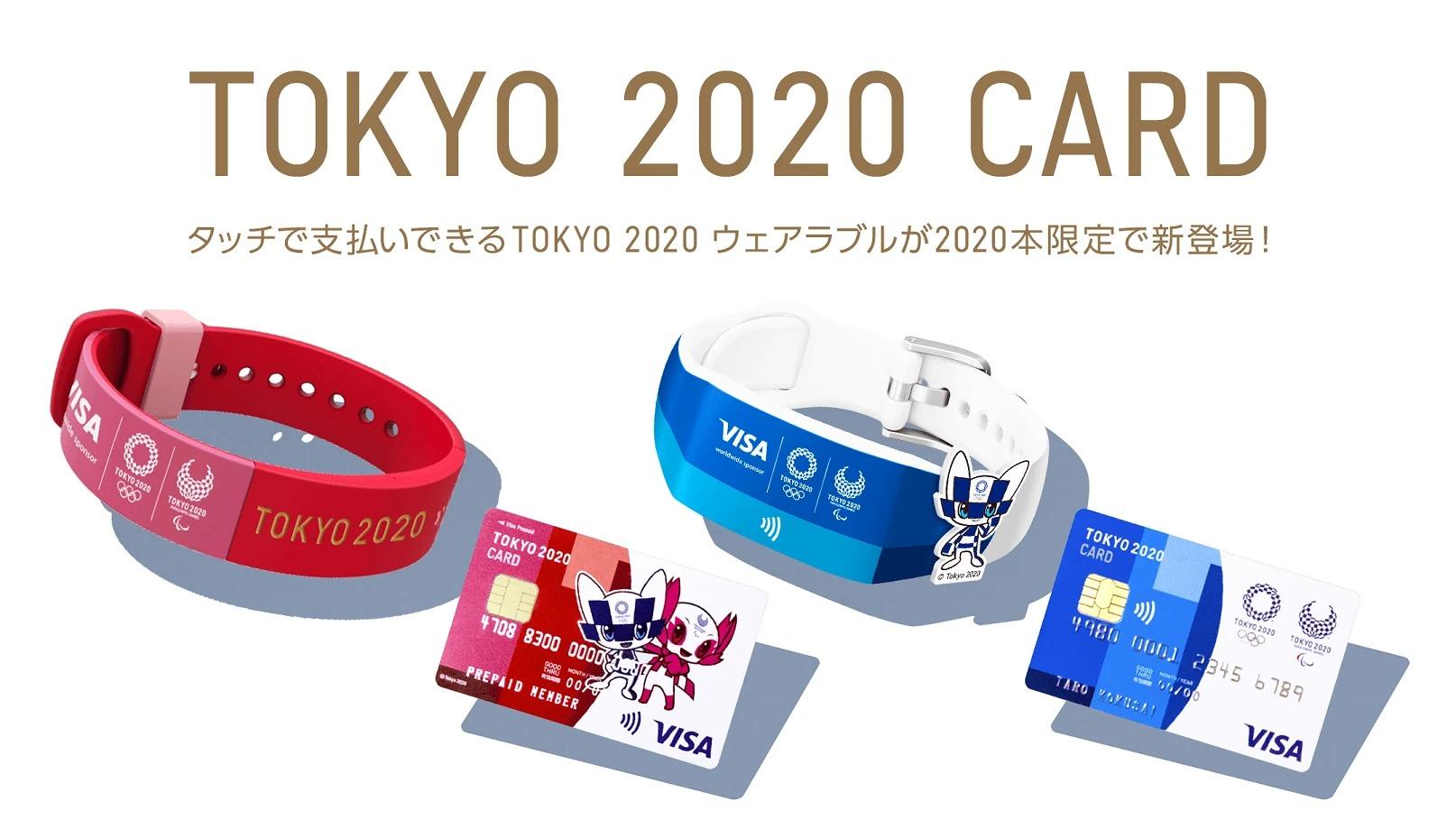 タッチで支払いできるTOKYO2020ウェアラブルが2020本限定で販売中。