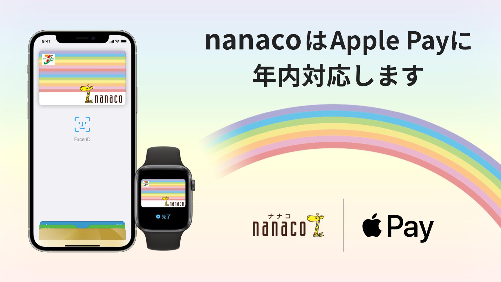 nanacoがついにiPhone/ApplePayに対応へ。Androidに遅れること10年。新規設定で100ポイントもらえる。10/21〜。