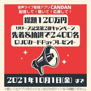 音声ライブ配信アプリ「CANDAN」で先着&抽選で2400名に総額120万円分のQUOカードPayが当たる。8/15~10/1 9時。