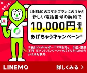 ソフトバンクのLINEMO SIM、申込みから1日で到着。東京駅周辺でスピードテストしてみた。