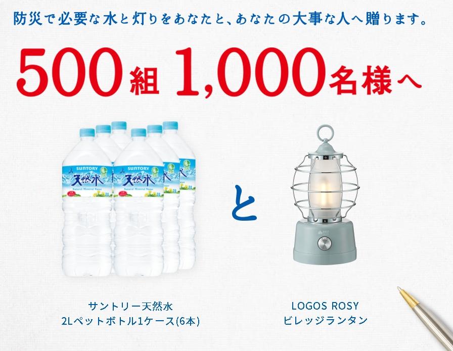 サントリー天然水 2L×6本とLOGOS ROSY ビレッジランタンが500組1000名に当たる。ポータブル電源のほうが役に立つ。~9/30。