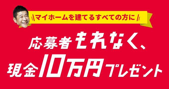 前澤氏がマイホームを建てる人に10万円をもれなく配布中。貧乏人は対象外。~8/29。