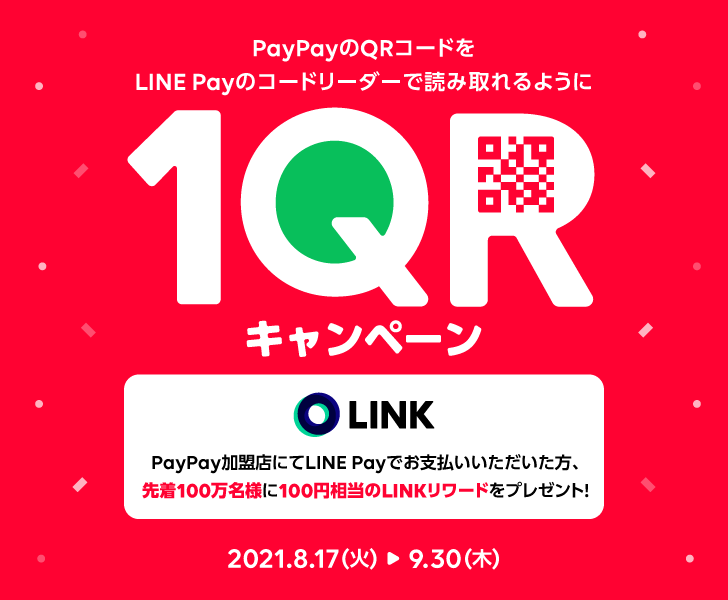PayPay加盟店でLINE Pay払いをすると、先着100万名に100円相当のLINKリワードが貰える。~9/30。