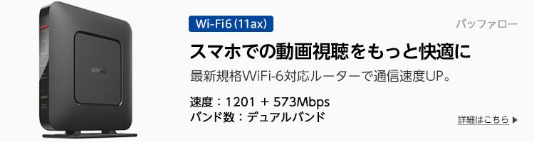 アマゾンでWi-Fi6・メッシュWi-Fi構築用無線LANルーターがクーポンを配布中。~8/31。