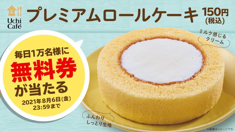 【予告】ローソンの次の無料クーポンバラマキは「プレミアムロールケーキ」に決定。8/27(金) 16時~。