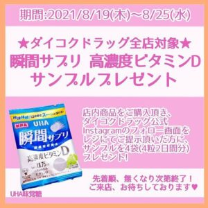 ダイコクドラッグでUHA味覚糖 瞬間サプリ 高濃度ビタミンがもらえる。8/19~8/25