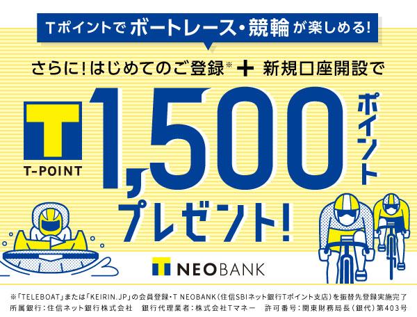 住信SBIネット銀行と「TELEBOAT」または「KEIRIN.JP」の口座開設で1500Tポイントが貰える。~8/31。
