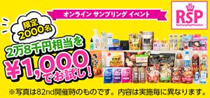サンプル百貨店で1000円払うと28000円相当の化粧品が抽選で2000名に当たるRSPイベント参加者募集中。8/13~9/13。