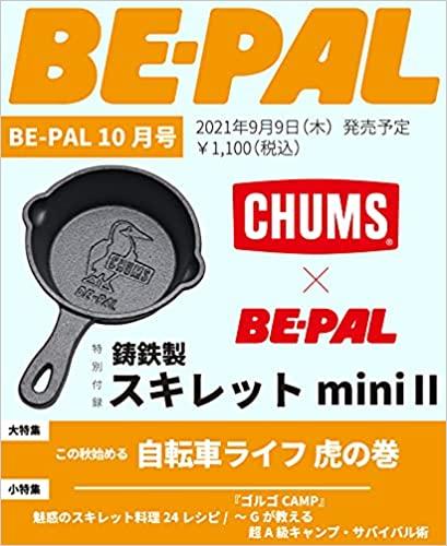 セブンネットショッピングで雑誌のBE-PAL(ビーパル) 2021年10月号を買うと、CHUMS鋳鉄製スキレットが付録でついてくる。9/9~。