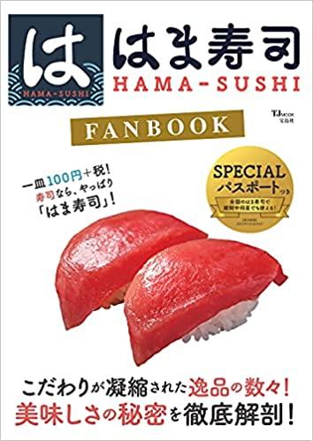はま寿司全品が10%OFFとなるパスポート付き、FAN BOOKが990円で予約受付中。9/28~。