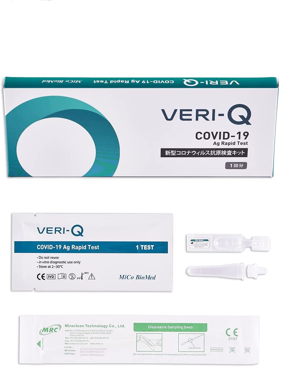 新型コロナ抗原検査キット VERI-Q ベリキュー が37%OFFの1880円。657円でジョークグッズも販売中。