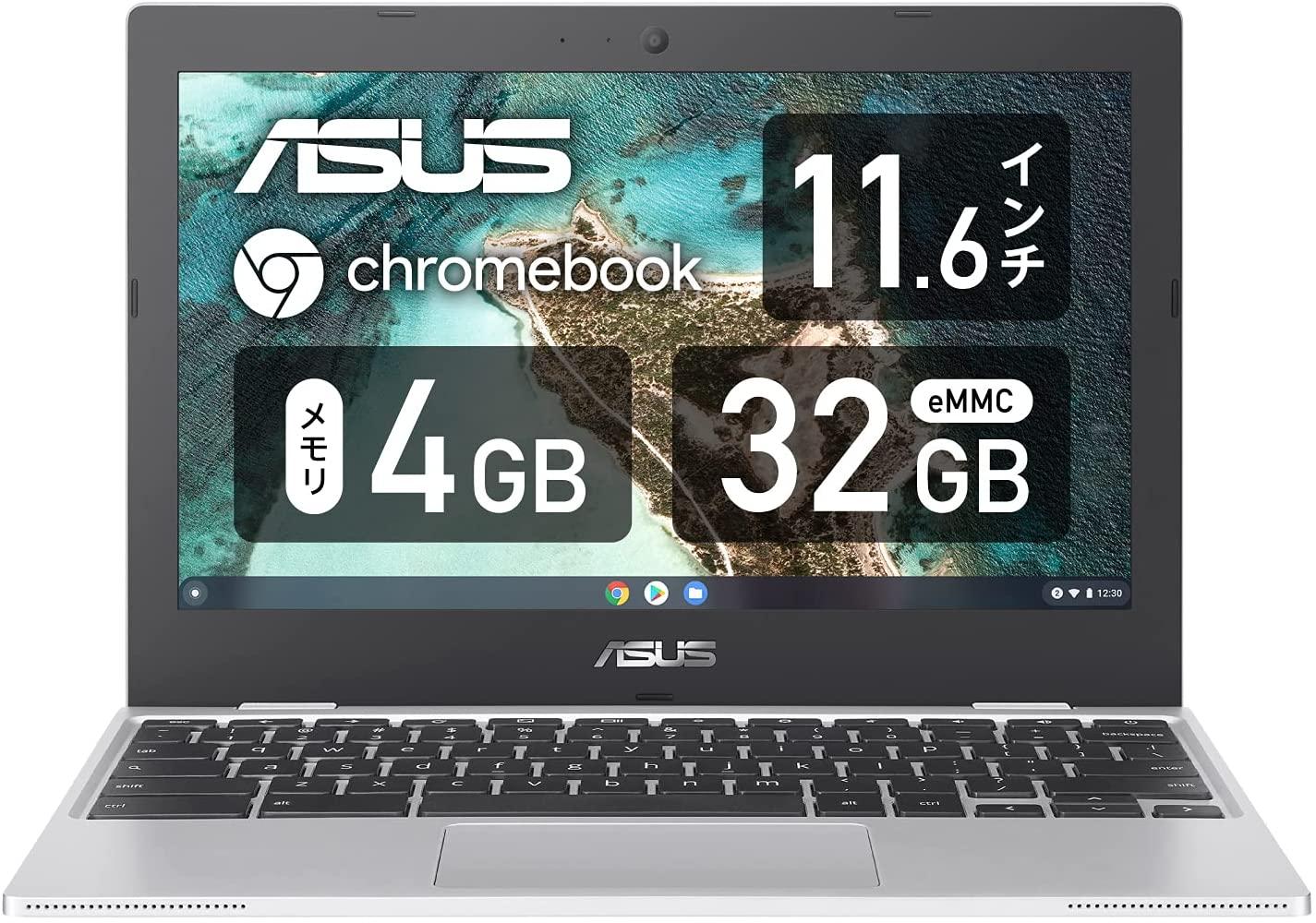 買うと後悔できる、アマゾンでASUSTek Chromebook CX1が34%OFF。