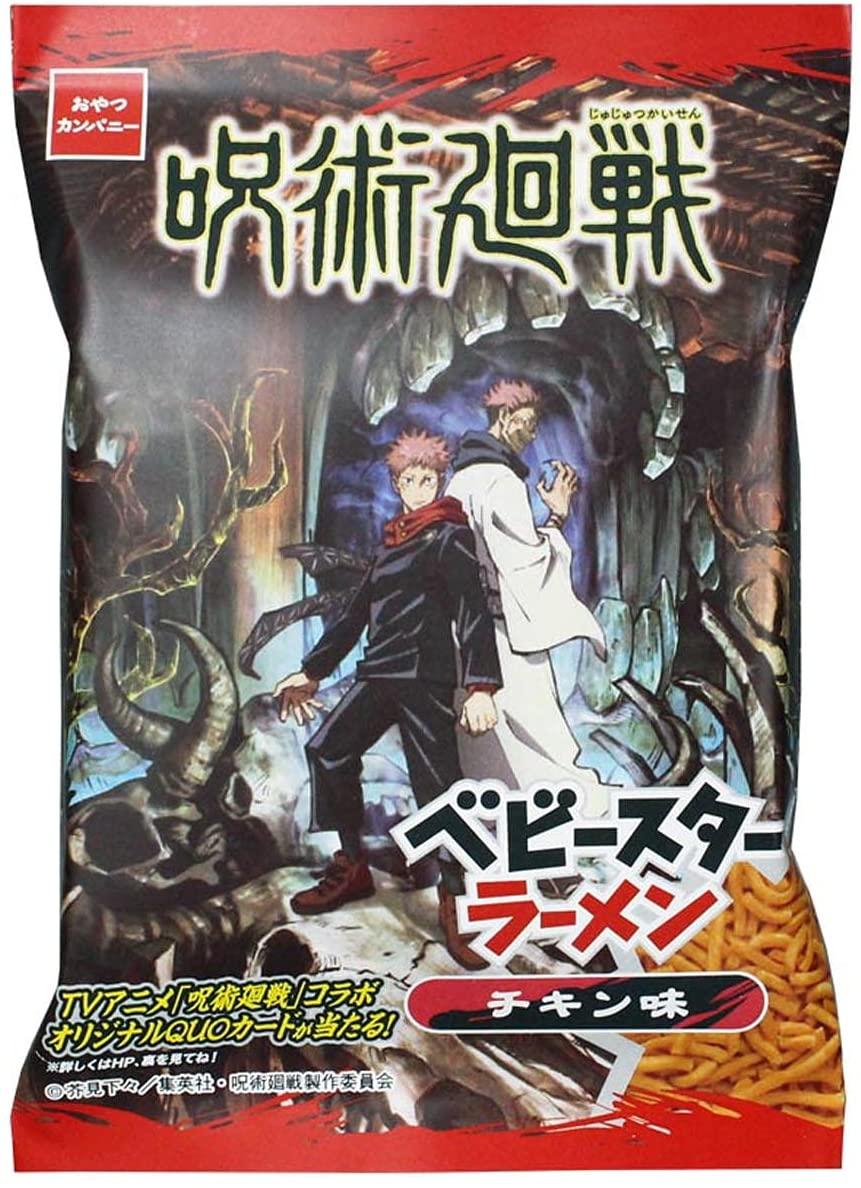 アマゾンで呪術廻戦 ベビースターラーメンチキン味 50g ×24袋が2074円⇒1370円。