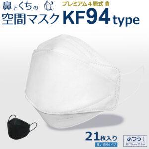 【更に50円引き】楽天で韓国のKF94規格に準じたマスク21枚が299円送料無料。