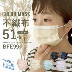 楽天でマスク51枚が148円送料無用。1枚2.9円激安。血色マスクってなんだよ。