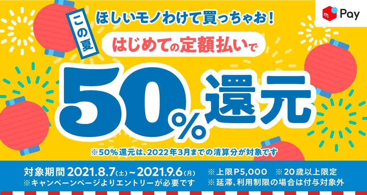 メルペイスマート払いコンビニ/ATM清算時手数料が値上げへ。9月利用分から。