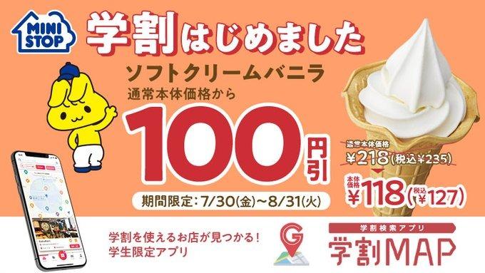 学割検索アプリ「学割MAP」で先着1万名にソフトクリームバニラの100円引きクーポンが当たる。~8/31。