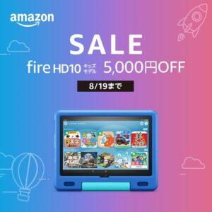 【セール】アマゾンがぶっ壊しても2年以内ならば無償交換対応のFire HD 8タブレット キッズモデルがセール中。