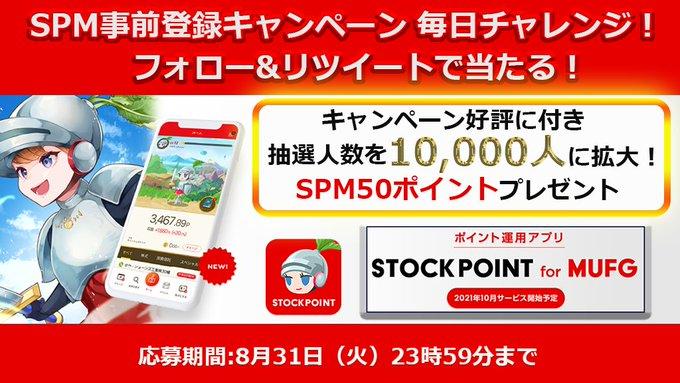 三菱UFJ銀行のSPM300ポイントが抽選で5000名に当たる。50ポイントも貰えるけど、こんなちまちましたポイント投資とか時間の無駄。~9/13 11時。