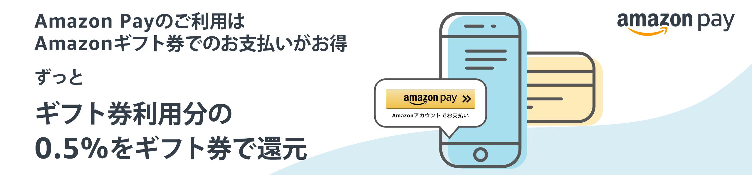 Amazon Payでアマゾン以外のサイトでアマギフを利用すると、0.5%ギフト券バック。アマギフをふるさと納税で現金化も可能。8/24~。