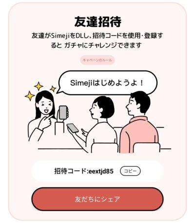 Simejiアプリで100円分のアマゾンギフト券、CokeONドリンクチケット、ファミマコ-ヒーが先着14000名に貰える。7/30 12時~8/5 12時。