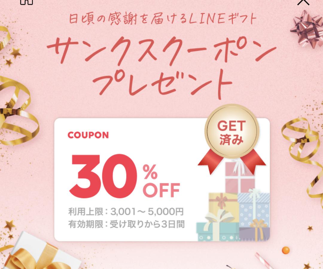 LINEギフトで30%OFFクーポンを配布中。最初からアマゾンで買った方が安いけど。~8/10 10時。
