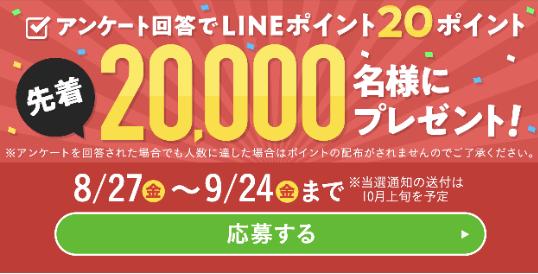 三菱地所レジデンスで先着2万名にアンケートに答えると20LINEポイントが貰える。8/27~。