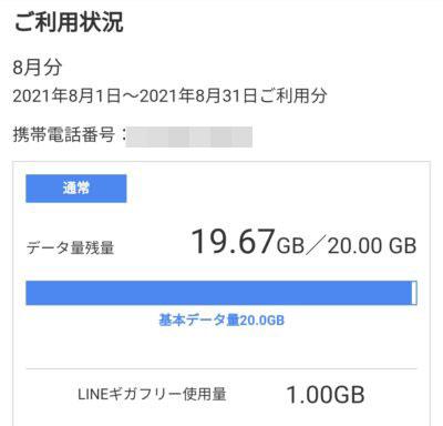 LINEMOでLINE上でゴミデータを送受信しても、確かにカウントフリーを確認。