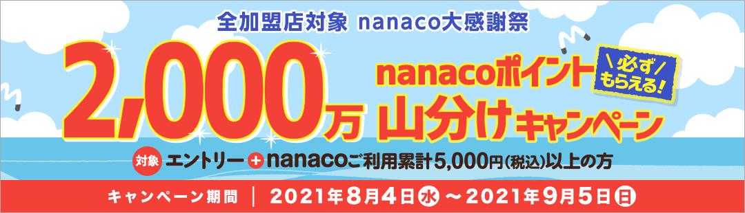 nanacoで5000円以上購入すると2000万nanacoポイントを山分け中。~9/5。