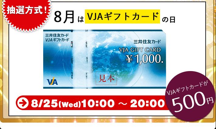 長谷工のクラブオフでVJAギフトカード1000円分が500円で販売予定。抽選方式。8/25 10時~20時。