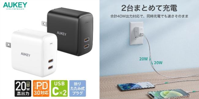 アマゾンでAukey USB充電器 4種類が20%OFFセール。~本日24時。