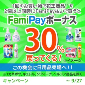 ファミペイでファミマで花王2点同時に買うと30%ファミペイバック。コンビニで2点も洗剤とか買うわけないよな。~9/27。