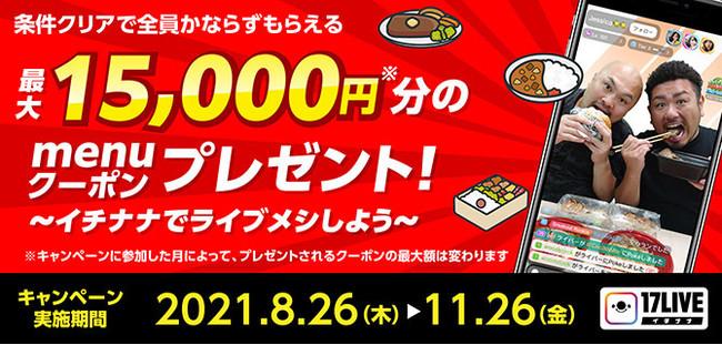 17LIVE×menuで最大15,000円分のmenuクーポンが貰える。普通の人は4000円分が限界。~11/26。