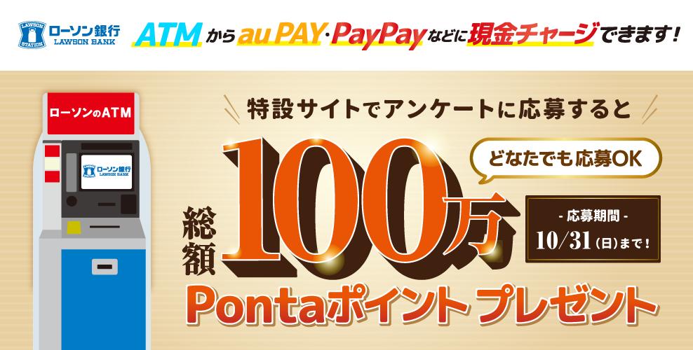ローソン銀行でアンケートに答えると、10万Pontaポイントが僅か10名に当たる。~10/31。