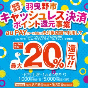 auPAYで大阪府 羽曳野市で20%バックを開催中。~9/30。