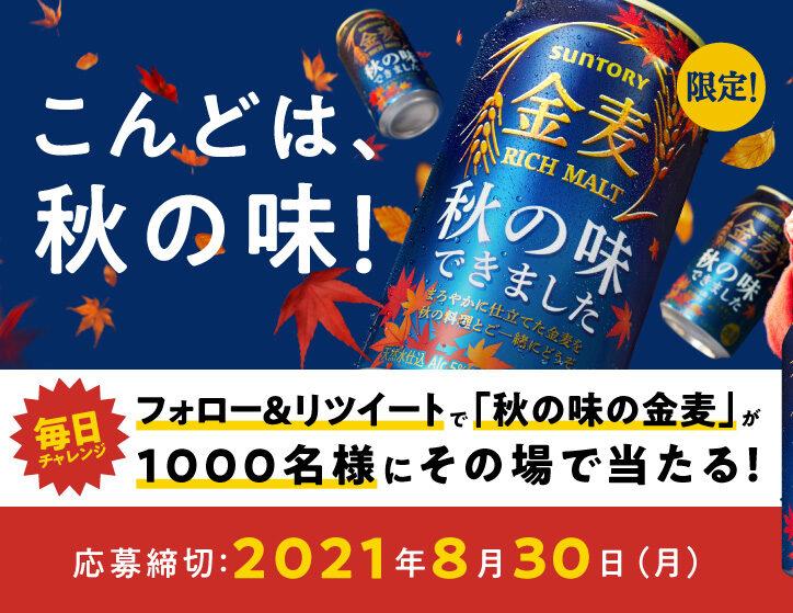 サントリーの「#冬の味の金麦新発売キャンペーン」で金麦6本セットが抽選で1000名にその場で当たる。~10/25。