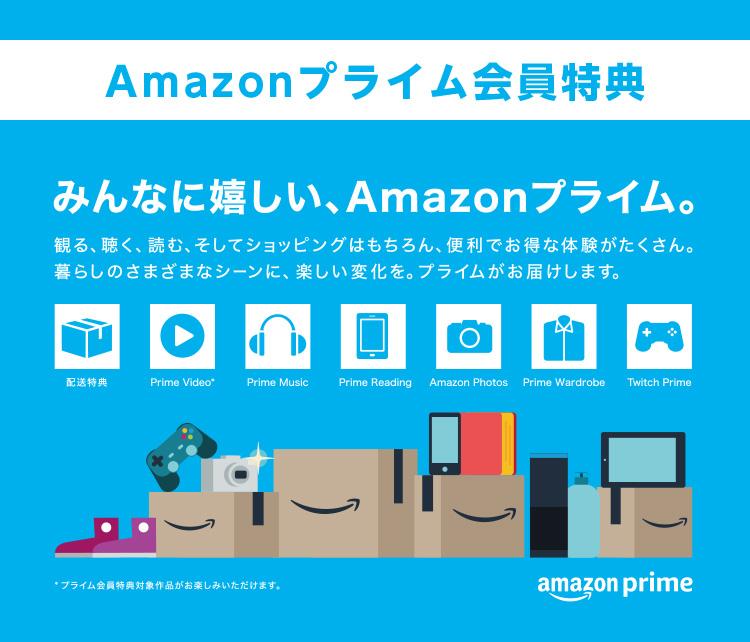 日本生命のLINEでアマゾンプライム会員権3ヶ月分が抽選で1万名に当たる。既存ユーザーも使えるぞ。~9/17 15時。