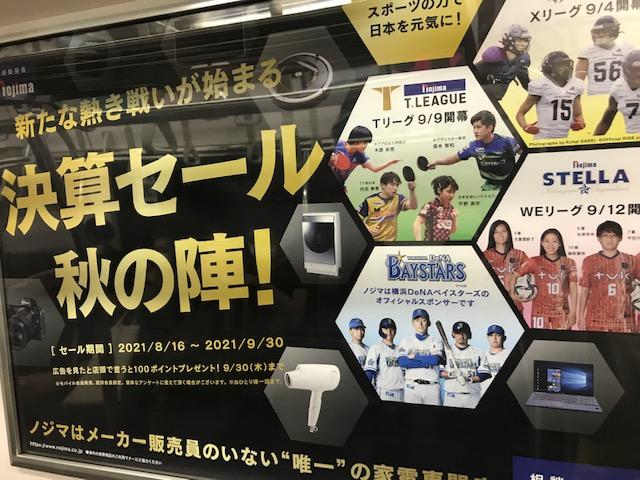 ノジマで「小田急線で広告を見た」と物乞いすれば、もれなく100ポイントが貰える。~9/30。