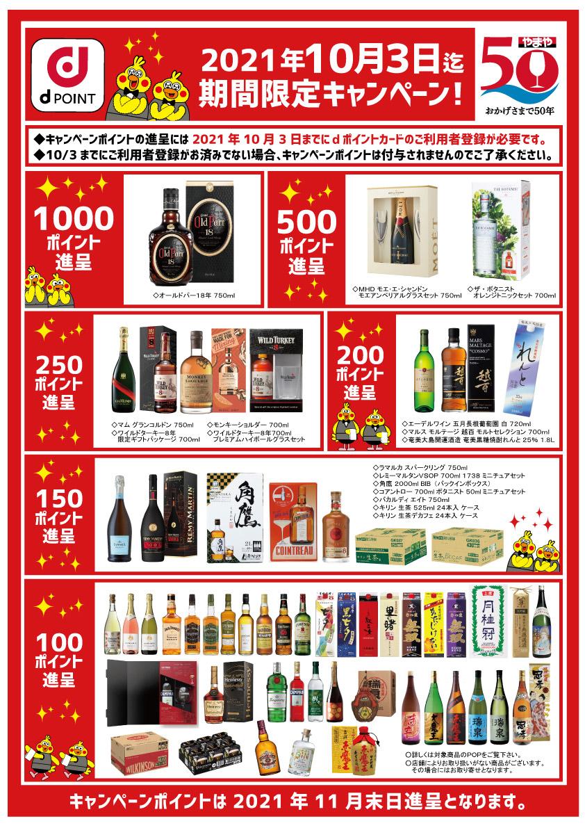 やまやで生茶/生茶デカフェ/酒を買うと100-1000dポイントが貰える。~10/3。