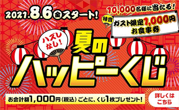 ガストで夏のハッピーくじ。食事1000円ごとに抽選で1万名に1000円分お食事券が当たる。その他クーポンが当たる。8/6~。